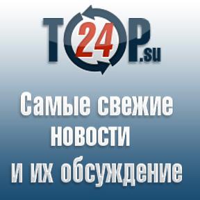 24top.su - информационный партнер выставки Интерткань