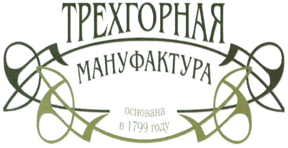 http://www.trekhgorka.ru/
